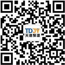 北京天德聚源科技有限公司官方微信